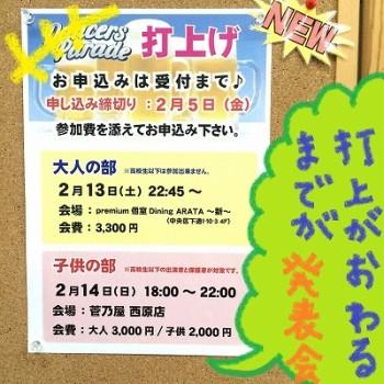 s-写真 2016-01-27 18 45 21