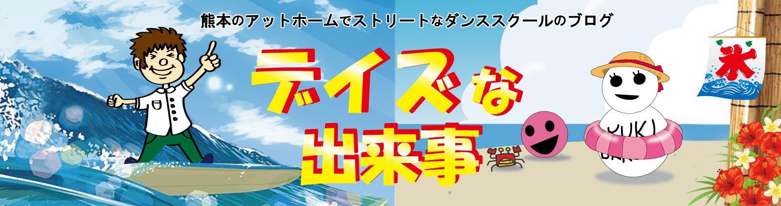 デイズな出来事|熊本のダンス教室スタジオデイズのブログ