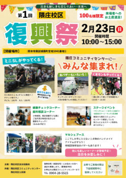 隈庄復興祭