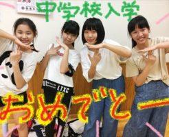 中学校入学おめでとう!