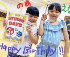 のあちゃん誕生日おめでとう!
