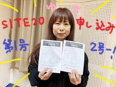八代申し込み第一号&二号!