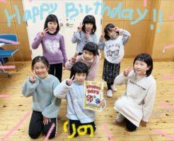 りのちゃん誕生日