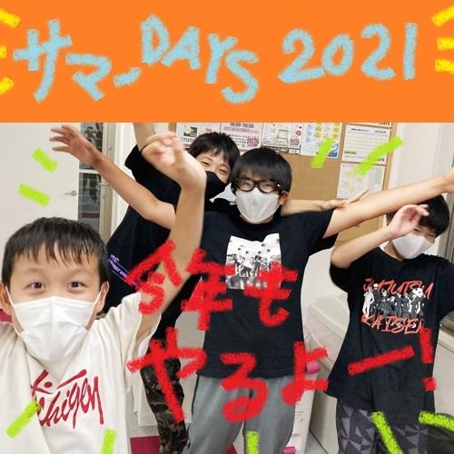 サマーDAYS2021開催!