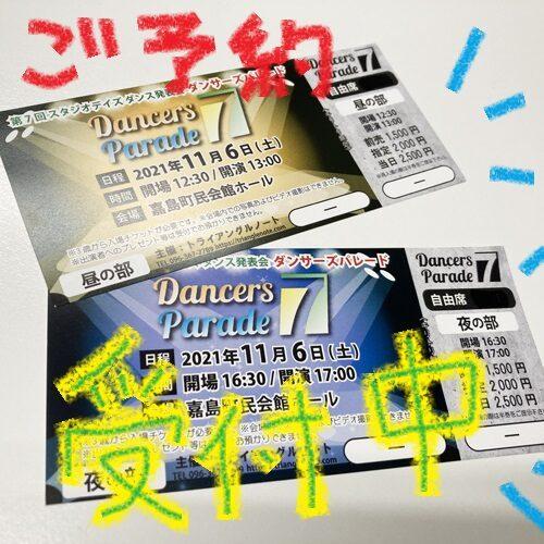 チケット予約受付中!